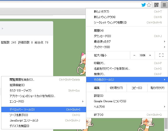 150719_pixiv_dev_tool_1