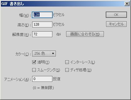 150712_neko_FlashCC_movie_save_to_Gif_setting