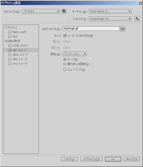 150712_neko_FlashCC_publich_to_Gif_setting